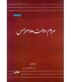 کتاب مردم دولت ها هراس