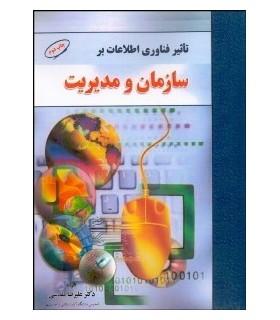 کتاب تاثیر فناوری اطلاعات بر سازمان و مدیریت