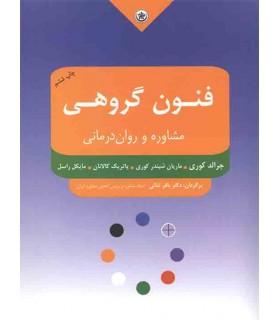 کتاب فنون گروهی مشاوره و روان درمانی