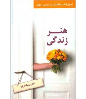 کتاب هنر زندگی اصول آداب معاشرت در ایران و جان