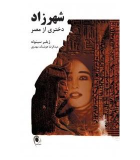 کتاب شهرزاد دختری از مصر
