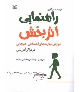 کتاب راهنمای اثربخش آموزش مهارت های اجتماعی هیجانی در مراکز آموزشی