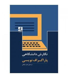 کتاب نگارش دانشگاهی پاراگراف نویسی