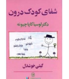 کتاب شفای کودک درون