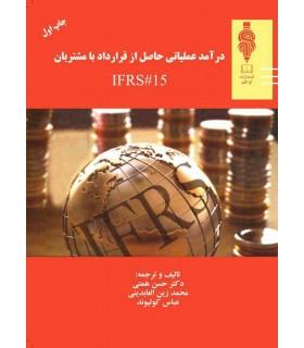 کتاب درآمد عملیاتی حاصل از قرارداد با مشتریان IFRS 15