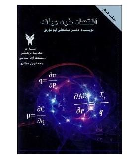 کتاب اقتصاد خرد میانه 2