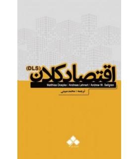 کتاب اقتصاد کلان dls