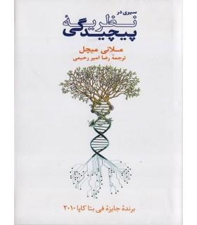 کتاب سیری در نظریه پیچیدگی