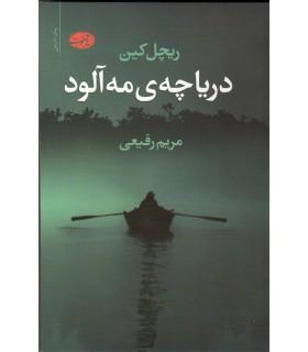 کتاب دریاچه مه آلود
