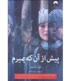 کتاب پیش از آن که بمیرم