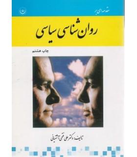 کتاب مقدمه ای بر روان شناسی سیاسی