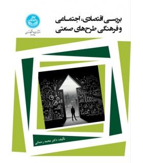 کتاب بررسی اقتصادی اجتماعی و فرهنگی طرح های صنعتی