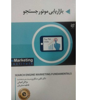 کتاب بازاریابی موتور جستجو