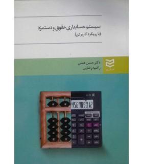 کتاب سیستم حسابداری حقوق و دستمزد