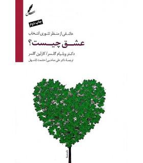 کتاب عشق چیست