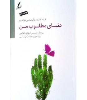 کتاب دنیای مطلوب من
