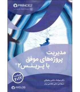 کتاب مدیریت پروژه های موفق با پرینس 2