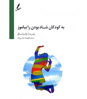 کتاب به کودکان شاد بودن را بیاموز