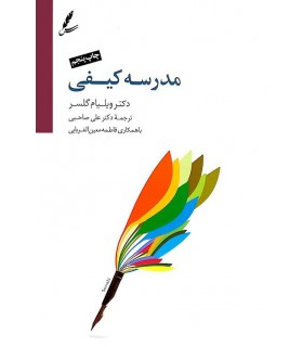 کتاب مدرسه کیفی