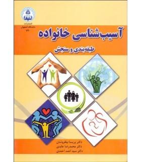 کتاب آسیب شناسی خانواده طبقه بندی و سنجش