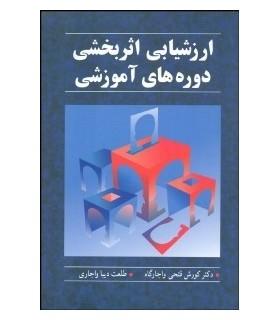 کتاب ارزشیابی اثربخشی دوره های آموزشی