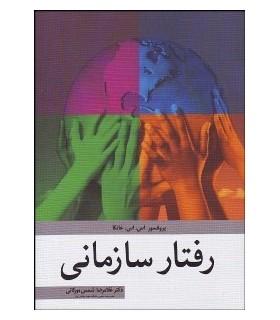 کتاب مدیریت رفتارهای سیاسی در سازمان مدیریت رفتار سازمانی پیشرفته