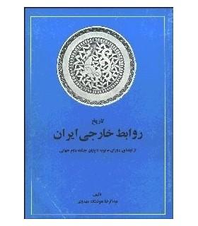 کتاب تاریخ روابط خارجی ایران