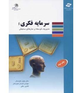 کتاب سرمایه فکری مدیریت توسعه و مدل های سنجش