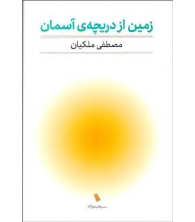 کتاب زمین از دریچه آسمان