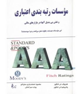 کتاب موسسات رتبه بندی اعتباری و نقش بی بدیل آن ها در بازارهای مالی