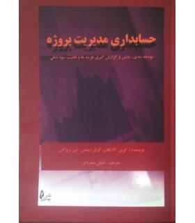 کتاب حسابداری مدیریت پروژه