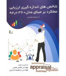 کتاب شاخص های اندازه گیری ارزیابی عملکر بر مبنای مدل 360 درجه