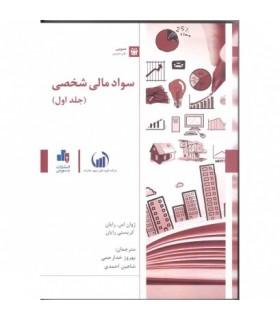 کتاب سواد مالی شخصی جلد 1