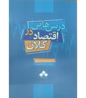 کتاب درس هایی در اقتصاد کلان