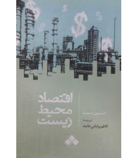 کتاب اقتصاد محیط زیست
