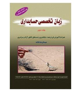 کتاب زبان تخصصی حسابداری جلد دوم