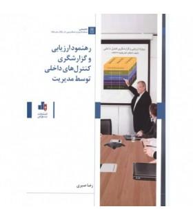 کتاب رهنمود ارزیابی و گزارشگری کنترل های داخلی توسط مدیریت