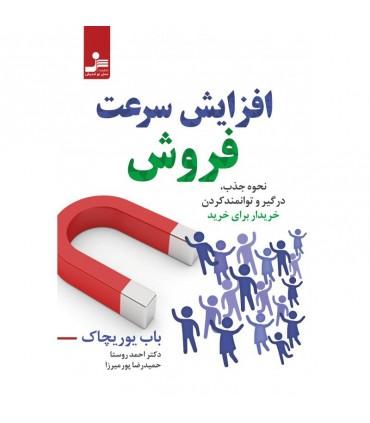 کتاب افزایش سرعت فروش