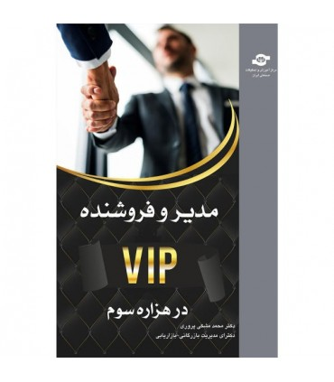 کتاب مدیر و فروشنده VIP در هزاره سوم