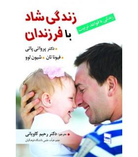 کتاب زندگی شاد با فرزندان