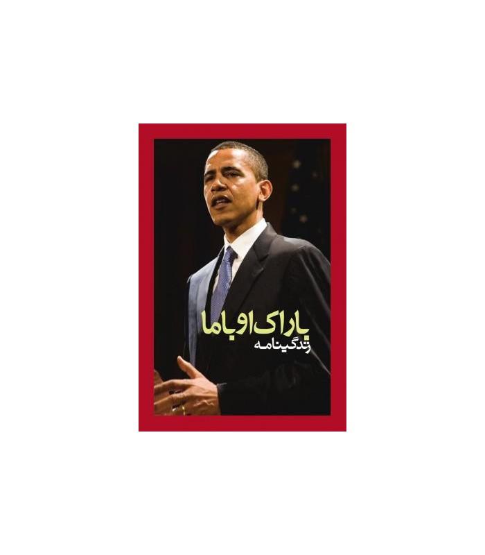 کتاب زندگینامه باراک اوباما