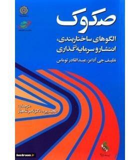 کتاب صکوک الگوهای ساختاربندی انتشار و سرمایه گذاری