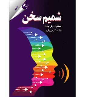 کتاب شمیم سخن سخنوری و فن بیان