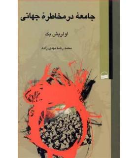 کتاب جامعه در مخاطره جهانی