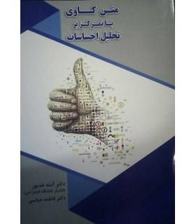 کتاب متن کاوی با تمرکز بر احساسات