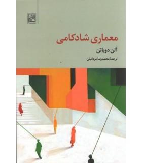 کتاب معماری شادکامی