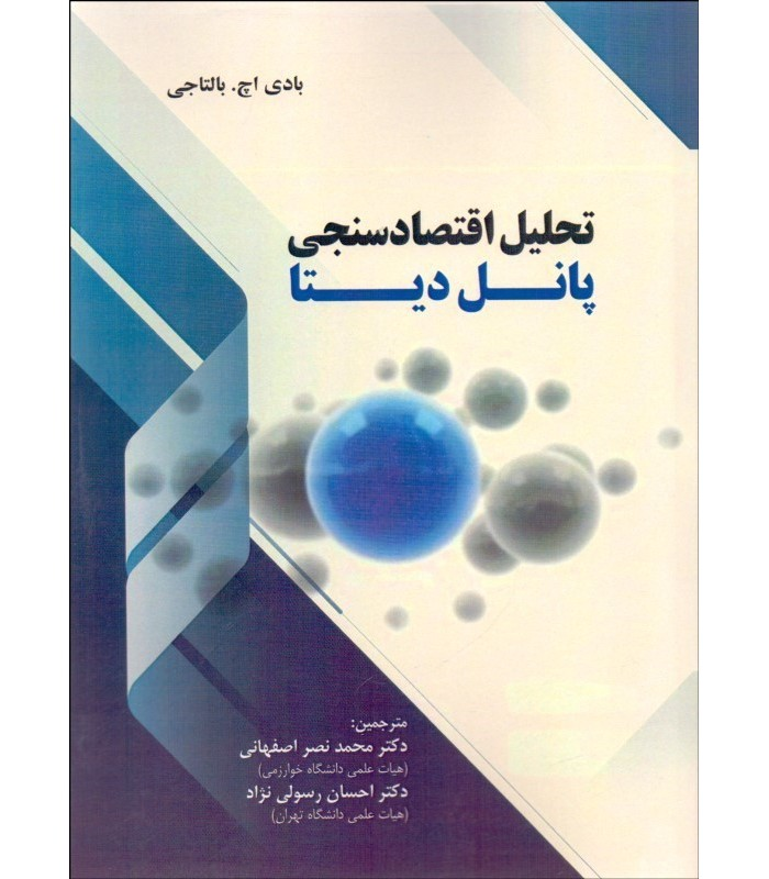 کتاب تحلیل اقتصادسنجی پانل دیتا