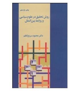 کتاب روش تحقیق در علوم سیاسی و روابط بین الملل