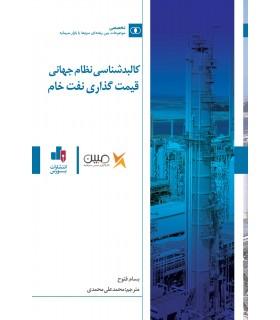 کتاب کالبدشکافی نظام جهانی قیمت گذاری نفت خام
