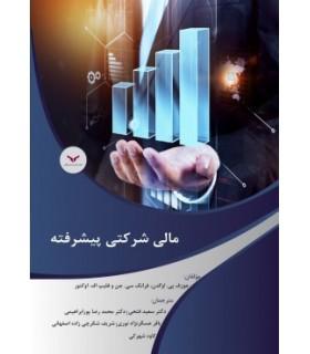 کتاب مالی شرکتی پیشرفته